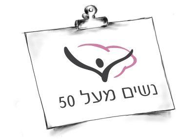נשים מעל 50